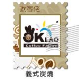 義式炭燒 (1磅裝) Arabica Espresso Blend (450g)