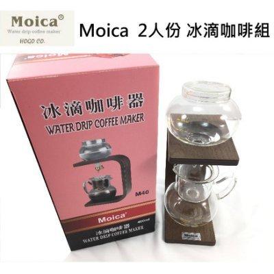 Moica 2人冰滴咖啡組 / M40 (440mL)