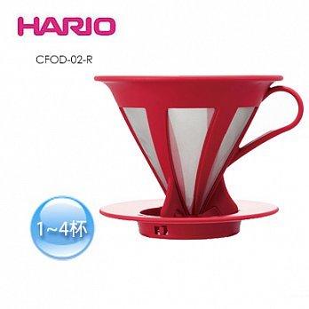 HARIO CFOD-2R V60免濾紙環保濾杯 (1-4杯用)