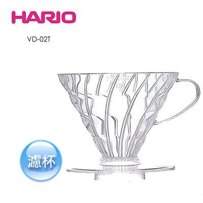 HARIO V60透明樹脂螺旋濾杯 / VD-02T