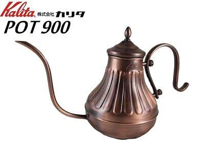 Kalita POT900 銅壺 (900mL)