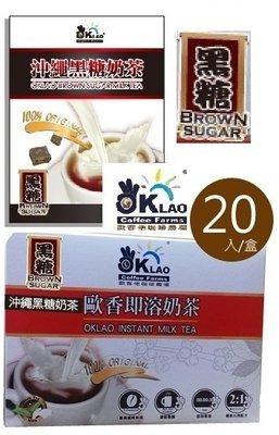 OKLAO 沖繩黑糖奶茶 (20包/盒) Brown Sugar Milk Tea