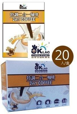 OKLAO 特調二合一咖啡 (20包/盒) 2 in 1 Coffee