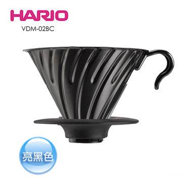 HARIO VDM-02BC V60亮黑金屬濾杯 (1-4杯用)