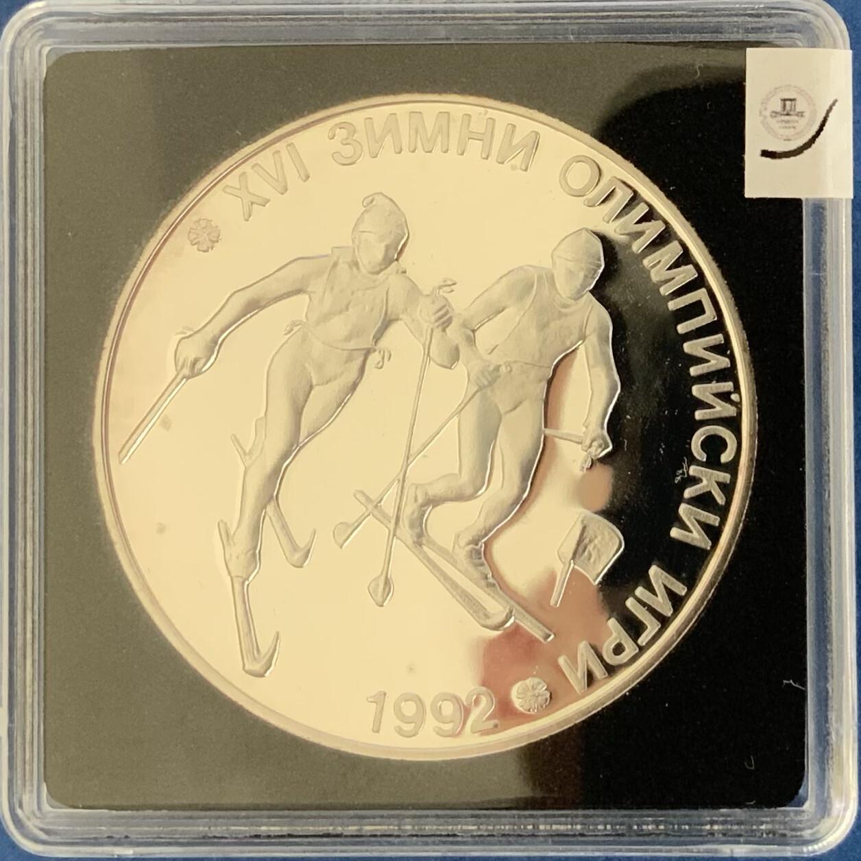 Bulgarien 25 Leva Olympische Sommerspiele 1992 in Albertsville