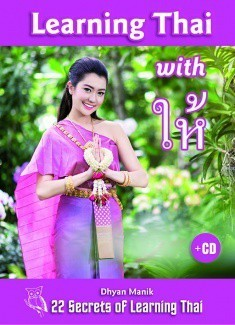 Dhyan Manik: Learning Thai with hâi (+cd)