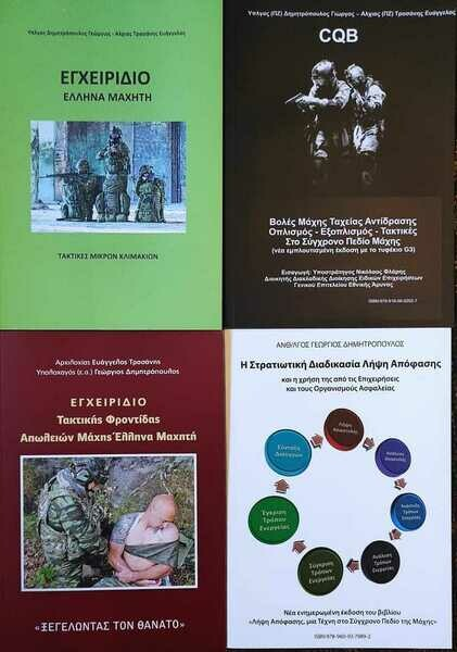 Hellenic Military Books e-shop