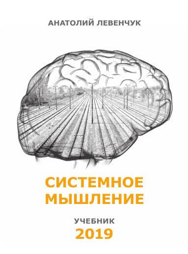 Системное мышление. E-book (2019)