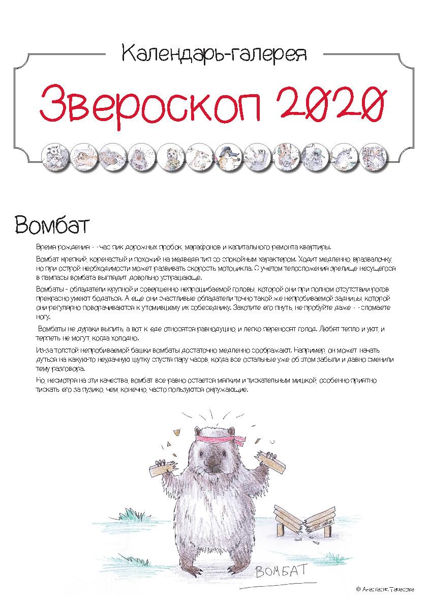 Звероскоп 2020 (А3)