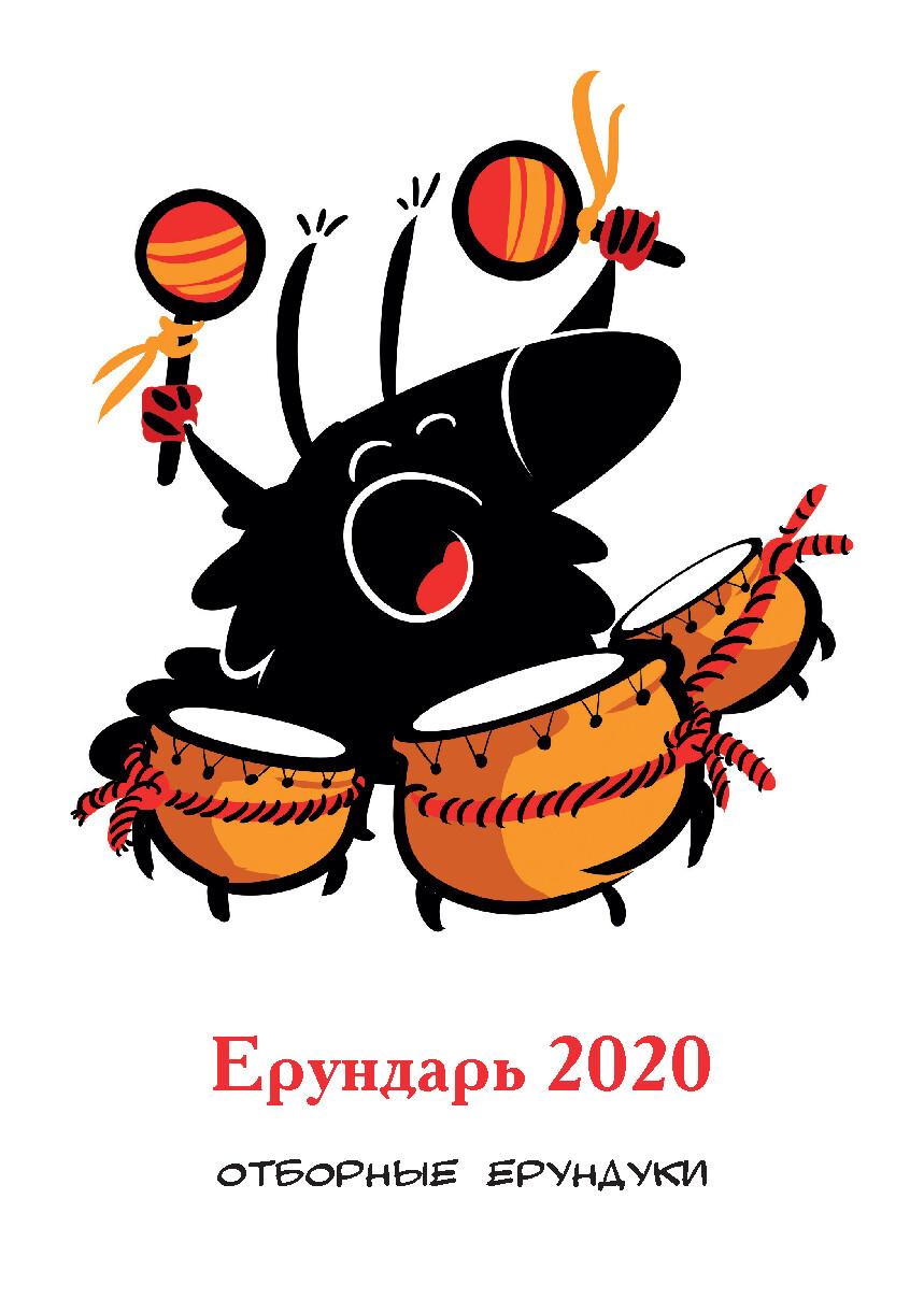 Календарь 2020 (А3)