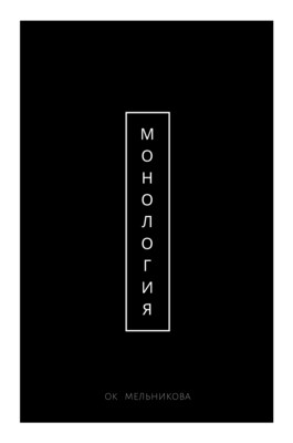 Монология