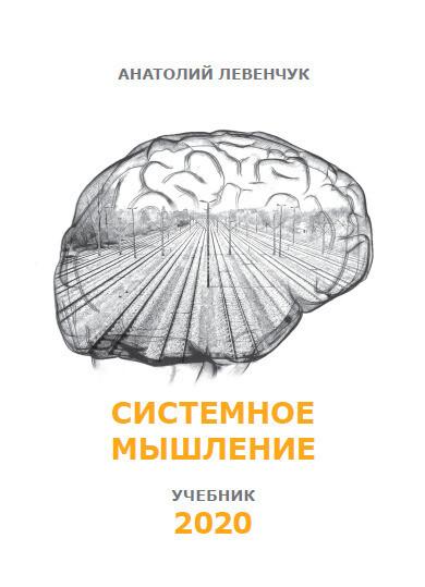 Системное мышление. Учебник (2020)