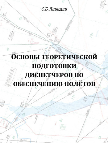 Основы теоретической подготовки диспетчеров по обеспечению полётов (5-е издание)