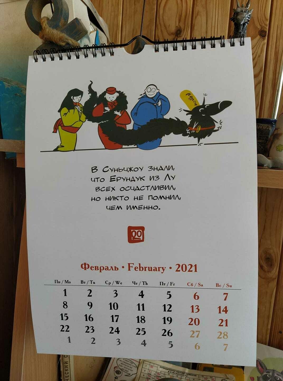 Календарь 2021 (А3)