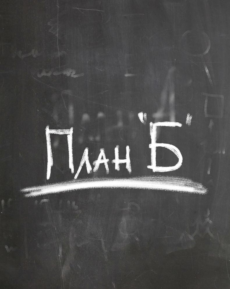 "План ""Б"""