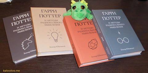 Гарри Поттер и методы рационального мышления (HPMoR, 4 тома, Украина) - Крауд допечатка