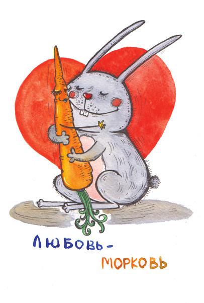 """Открытка """"Любовь - морковь!"""""""
