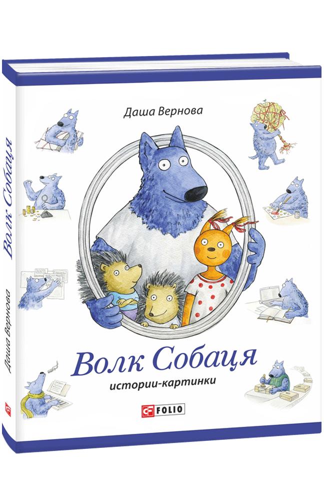 Волк Собаця