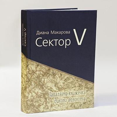 Сектор V: Захалявная книжечка дикого волонтёра