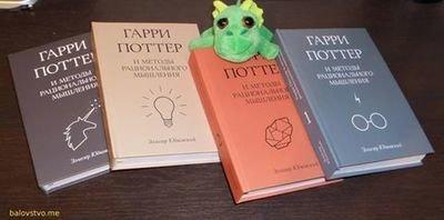 Гарри Поттер и методы рационального мышления (HPMoR, отдельные тома)