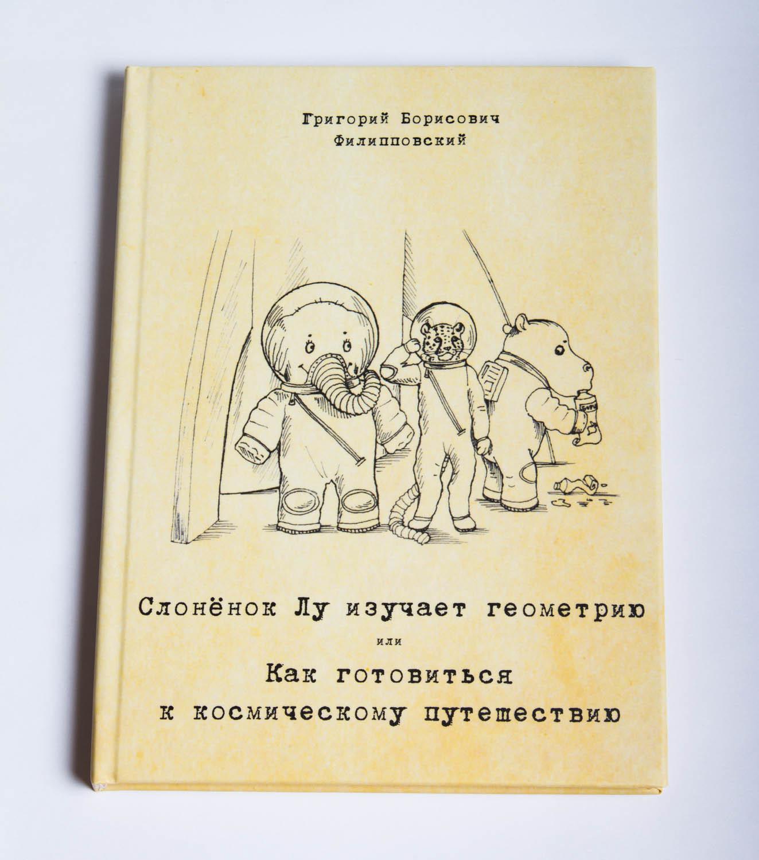 Слонёнок Лу изучает геометрию, или Как готовиться к космическому путешествию