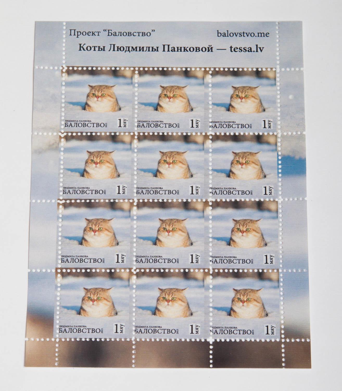 "Марки ""Зимний кот"""