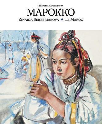 Зинаида Серебрякова. Марокко