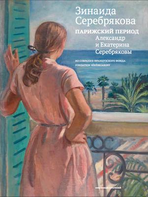 Зинаида Серебрякова. Парижский период