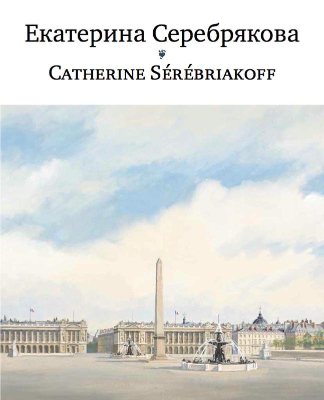 Екатерина Серебрякова