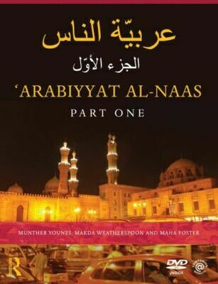 Arabic Curriculum  - 5 additional hours online