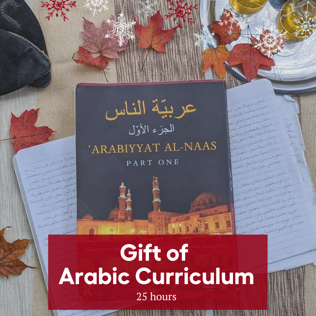 Gift of Arabic Curriculum - 25 hours