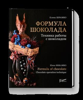 Формула шоколада. Техники работы с шоколадом