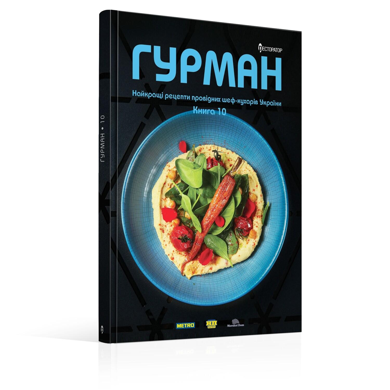 Гурман (10 книга). Найкращі рецепти провідних шеф-кухарів України.