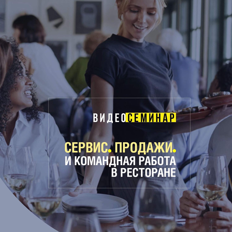 Сервис, продажи и командная работа в ресторане