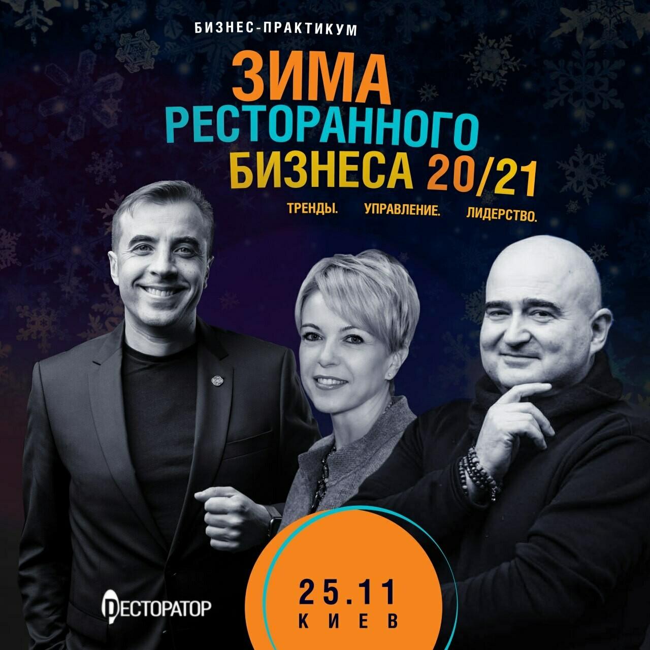 """25.11.20 / on-line практикум """"Зима ресторанного бизнеса 20/21"""""""