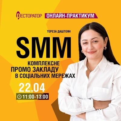 SMM. Комплексное промо заведения в социальных сетях.
