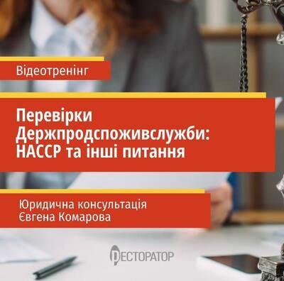 Проверки Госпродпотребслужбы: НАССР и другие вопросы (юридическая консультация)