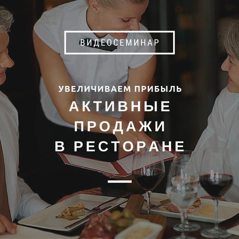 Активные продажи в ресторане