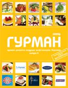 Гурман 4. Лучшие рецепты ведущих шеф-поваров Украины