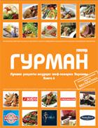 Гурман 6. Лучшие рецепты ведущих шеф-поваров Украины