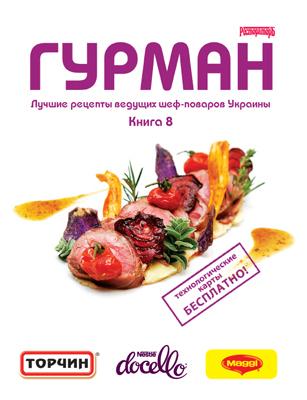 Гурман 8. Лучшие рецепты ведущих шеф-поваров Украины