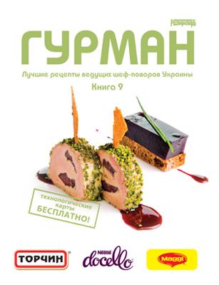 Гурман 9. Лучшие рецепты ведущих шеф-поваров Украины
