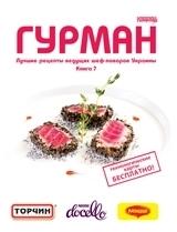 Гурман 7. Лучшие рецепты ведущих шеф-поваров Украины
