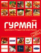 Гурман 2. Лучшие рецепты 15 ведущих шеф-поваров Украины