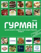 Гурман 3. Лучшие рецепты ведущих шеф-поваров Украины
