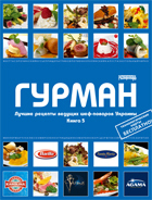 Гурман 5. Лучшие рецепты ведущих шеф-поваров Украины