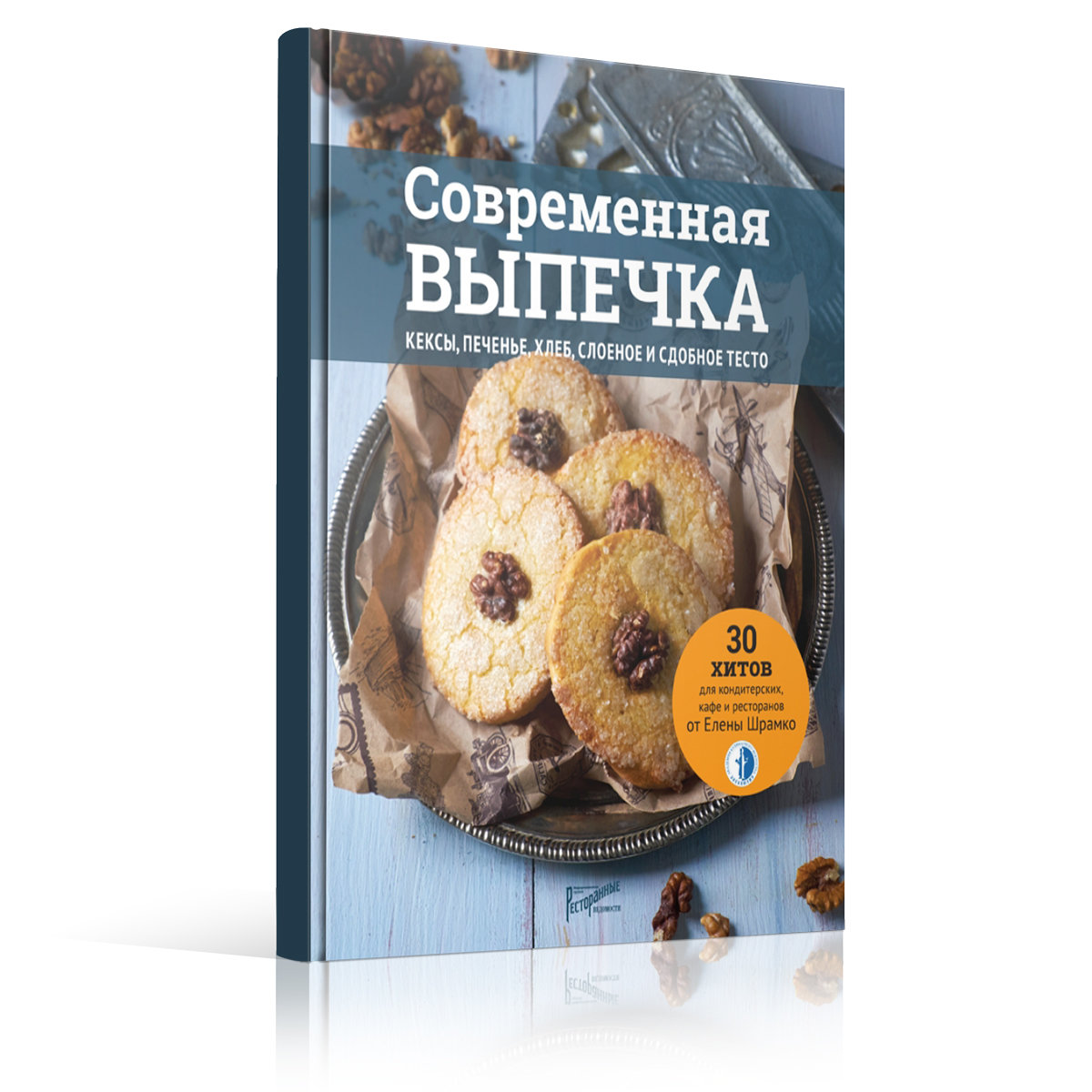 Современная выпечка. Кексы, печенье, хлеб, слоеное сдобное тесто. 30 хитов для кондитерских, кафе и ресторанов от Елены Шрамко