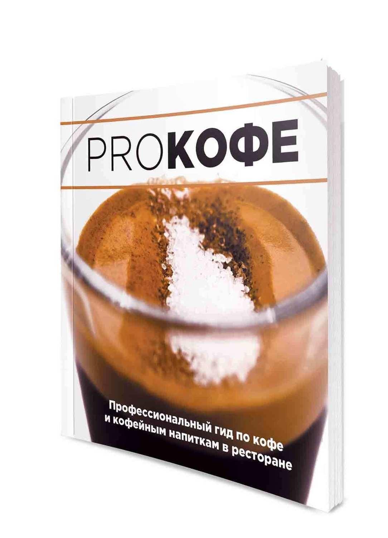 PRO Кофе. Профессиональный гид по кофе и кофейным напиткам в ресторане