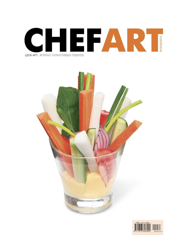 CHEF ART. Выпуск №33
