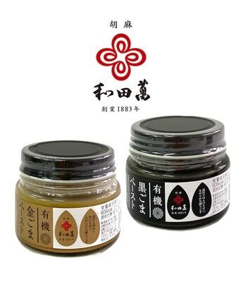 【和田萬】有機金芝麻醬 + 有機黑芝麻醬(各一樽)